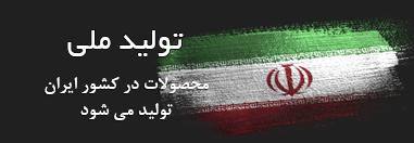 تولید شده در کشور ایران